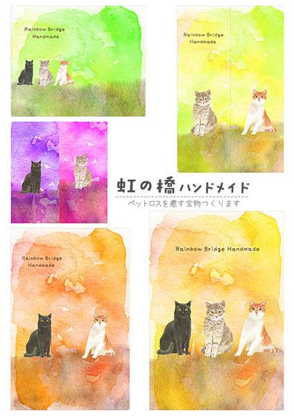 猫イラスト-しおり-虹の橋