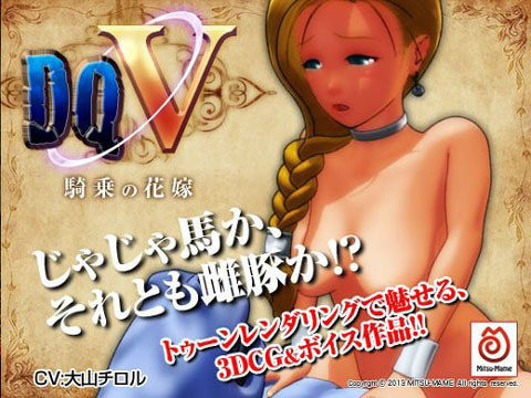 DQV~騎乗の花嫁~