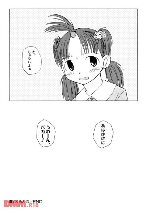 b360akubo00496-0019