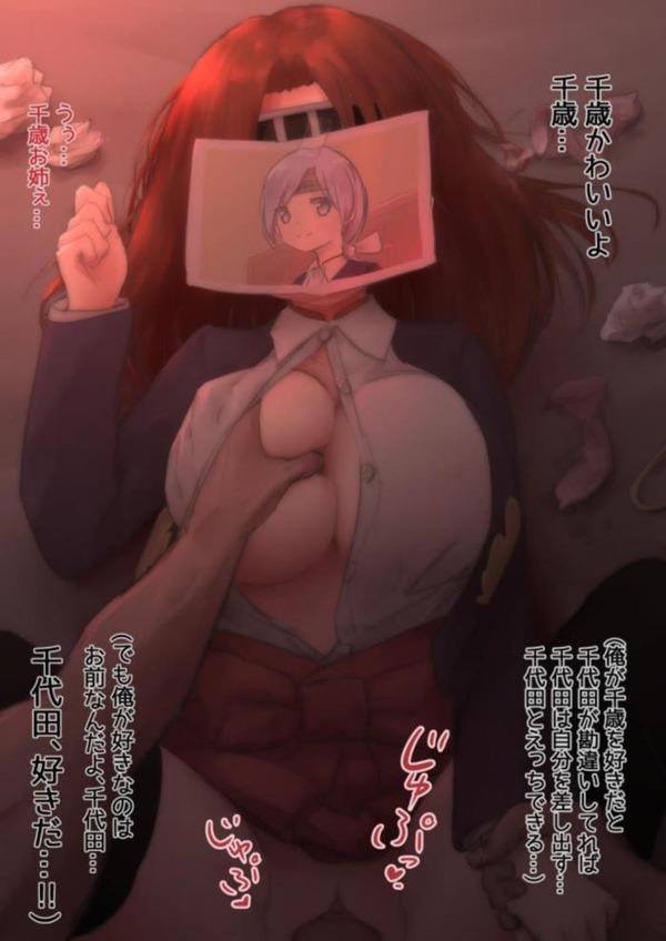 セリフ付き乳揉みエロ画像-024