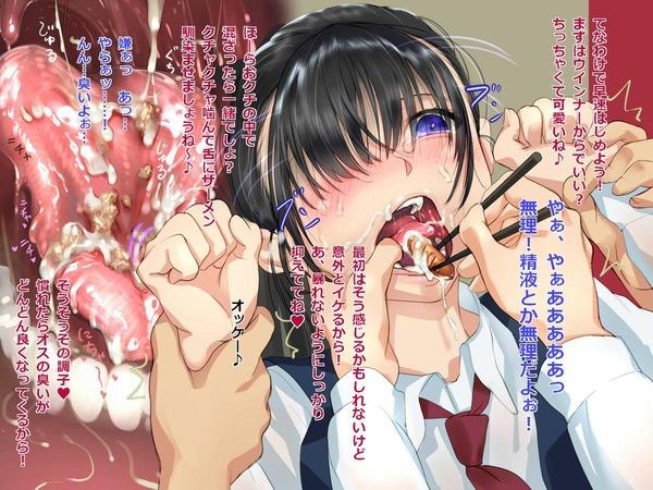 二次食いザー (6)