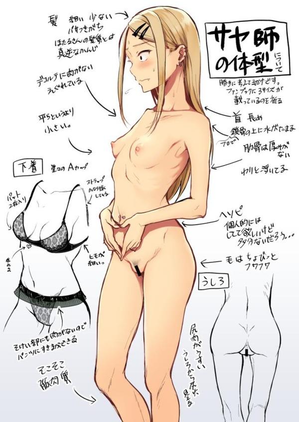 二次貧乳その7 (16)