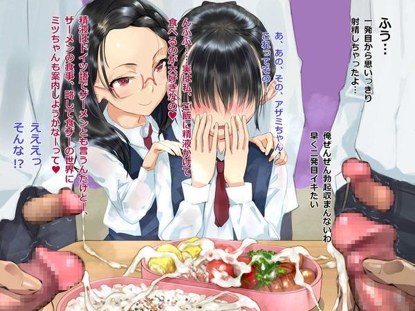 二次食いザー (5)