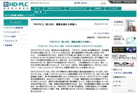 アーカイブ - HD-PLCアライアンス.jpg