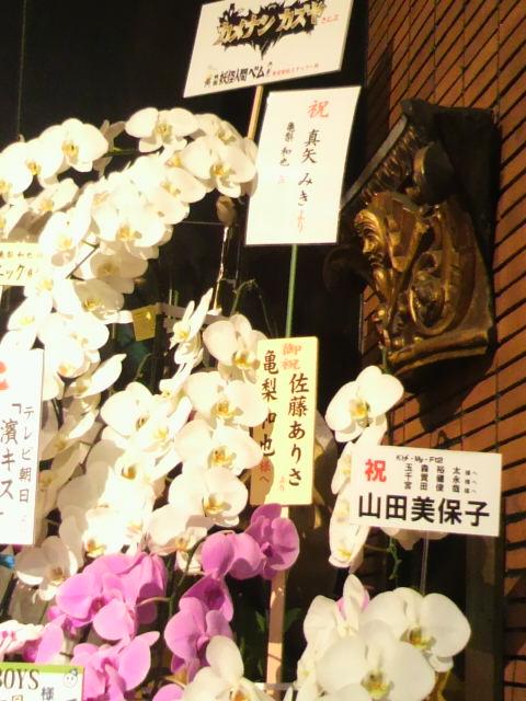 2012年DREAMBOYS祝い花5