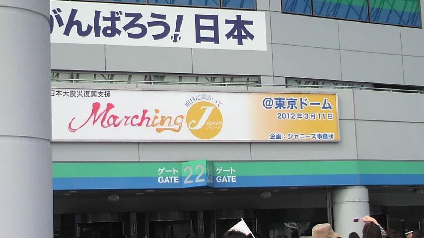 2012年MarchingJ東京ドーム看板