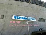 KAT-TUN2009年ライブ仙台1