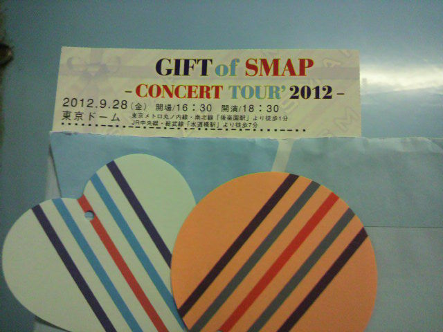 GIFT of SMAP東京ドームライブ