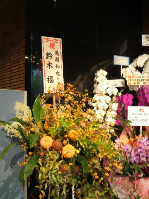 2012年DREAMBOYS祝い花4