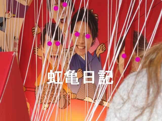 KAT-TUN新春勝詣ひもくじ3