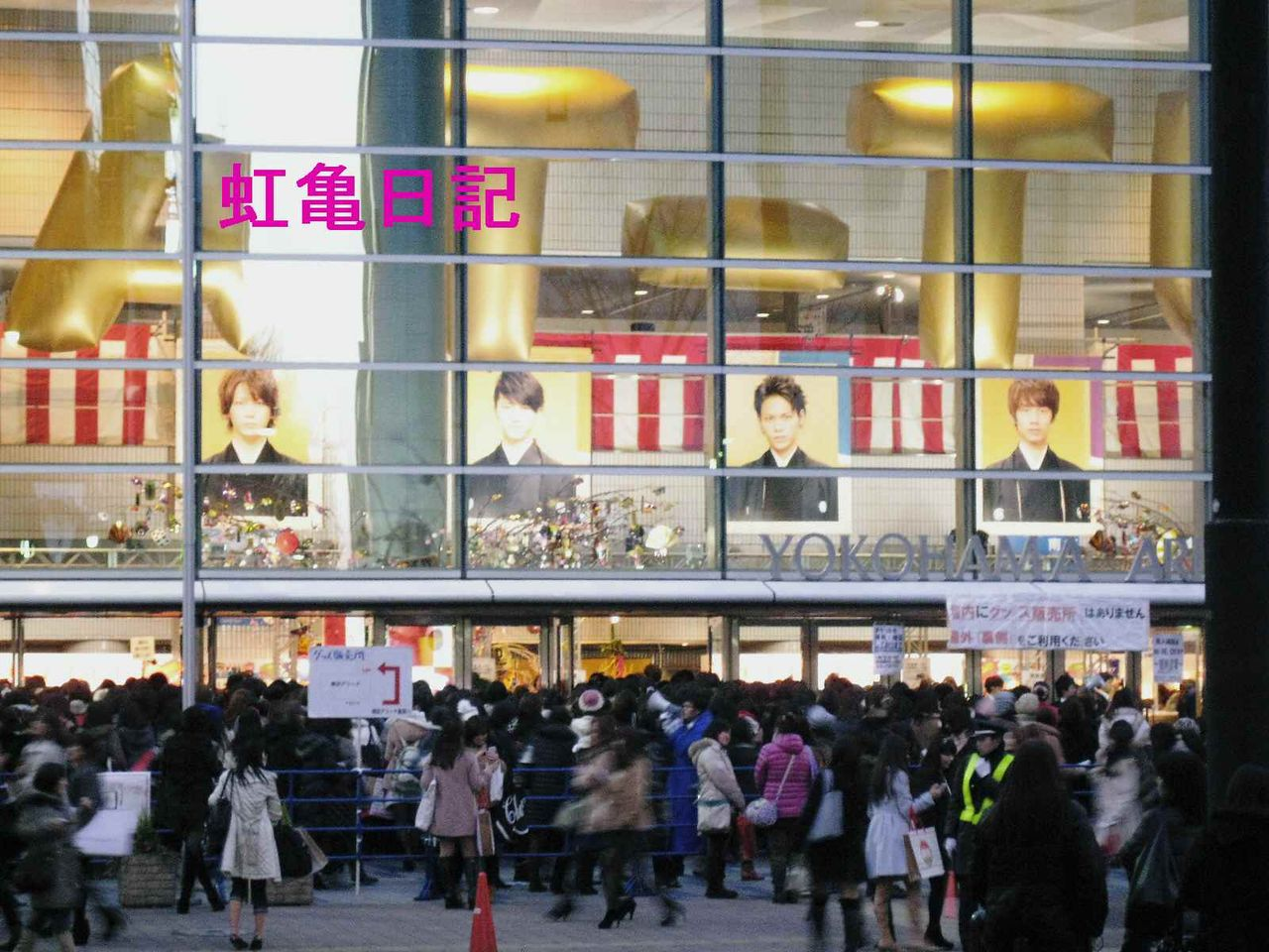KAT-TUN新春勝詣入口2