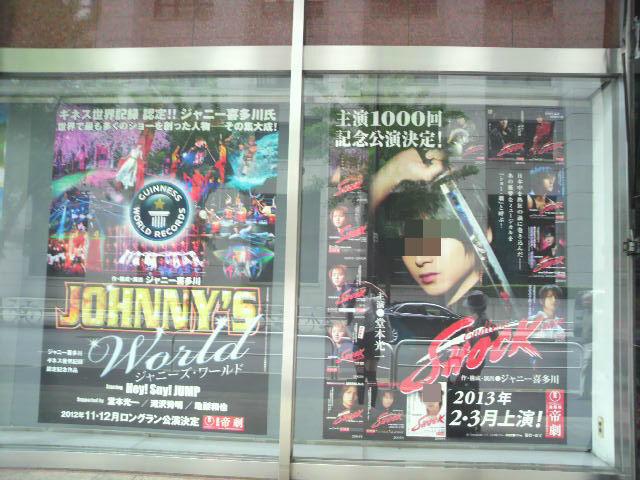 2012年ジャニーズワールドポスター1