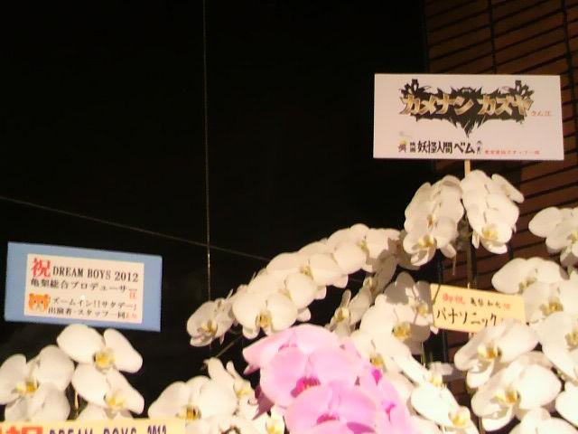 2012年DREAMBOYS祝い花2