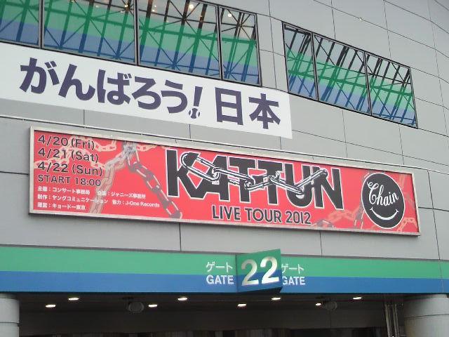 KAT-TUNライブCHAIN東京ドーム看板