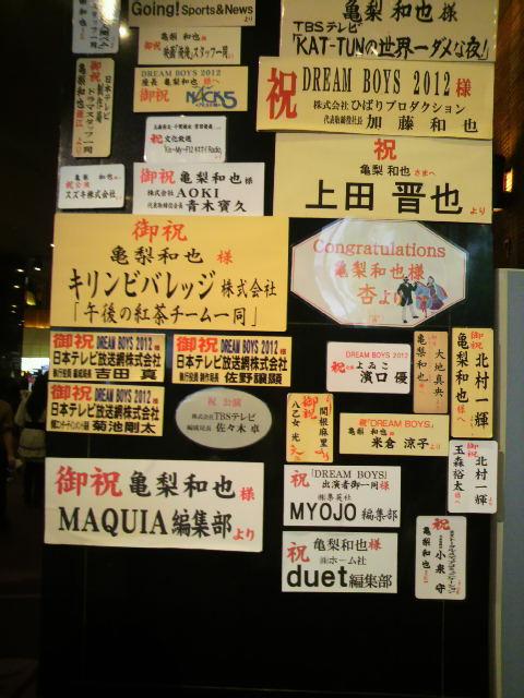2012年DREAMBOYS祝い花6