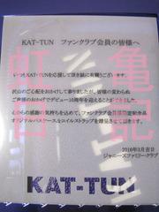 KAT-TUN10周年パスケース02