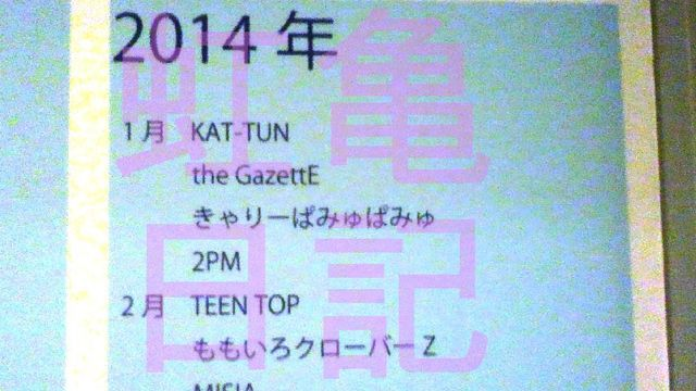 横アリイベント年表KAT-TUN2