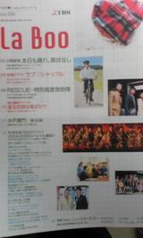 TBSフリーマガジンRESCUE1