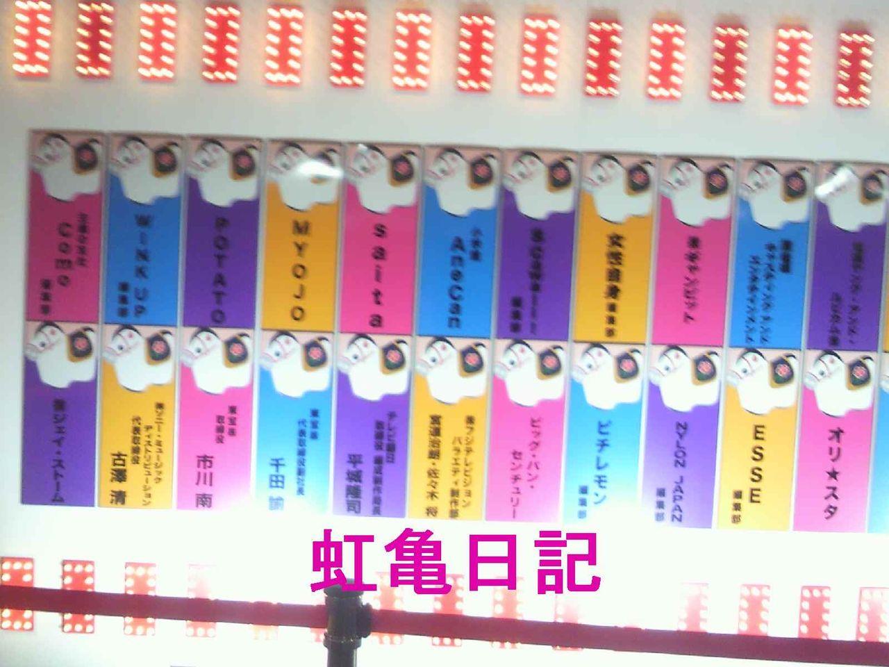 KAT-TUN新春勝詣モニュメント4