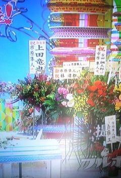 上田竜也から市原隼人へ祝い花いいとも