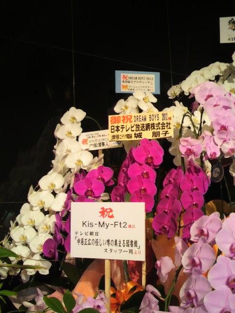 2012年DREAMBOYS祝い花3