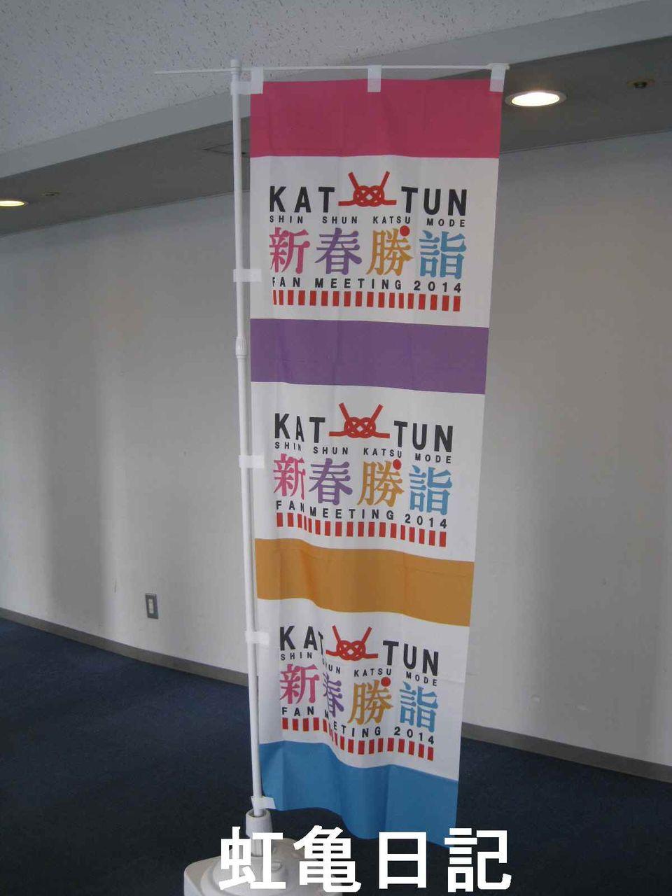 KAT-TUN新春勝詣場内のぼり2