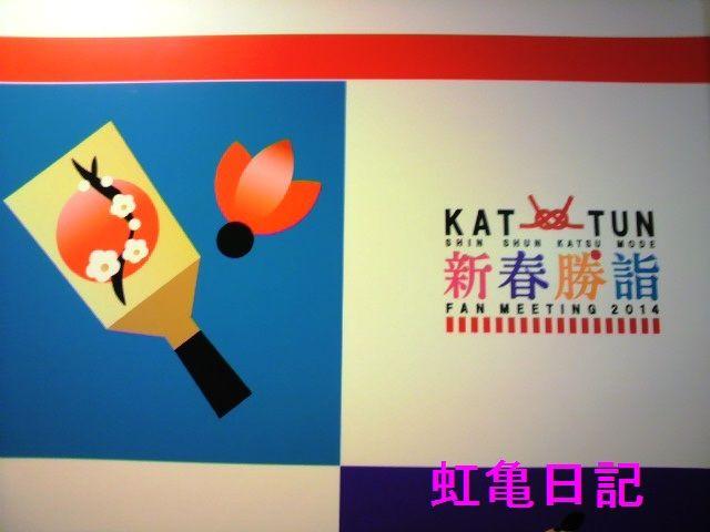 KAT-TUN新春勝詣グッズ売場仕切1