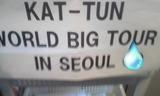 2010年KAT-TUN韓国ライブ受付