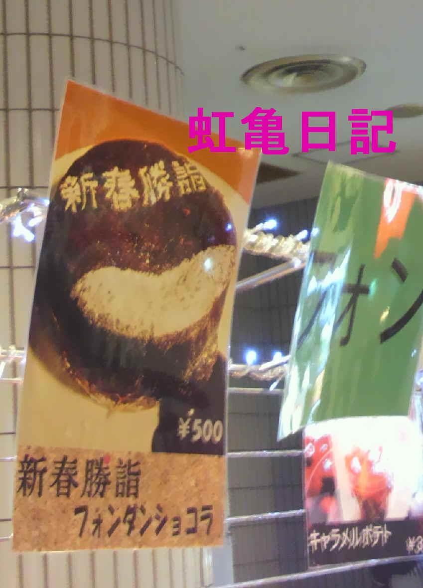 KAT-TUN新春勝詣フォンダンショコラ