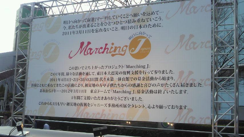 2012年MarchingJ東京ドーム
