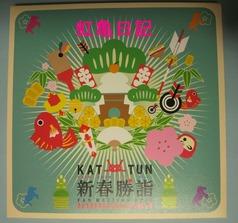KAT-TUN新春勝詣封筒
