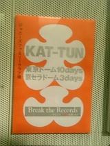KAT-TUN2009ライブ大入袋