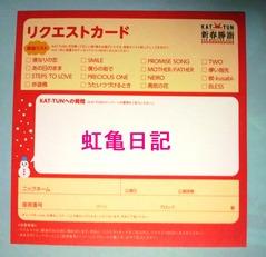 KAT-TUN新春勝詣リクエストカード
