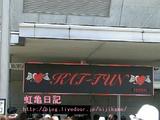 KAT-TUN2009年ライブ仙台看板