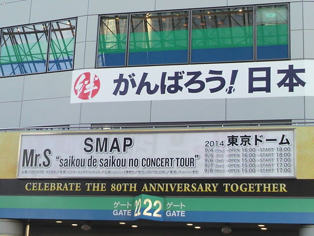 SMAPライブMr.S看板
