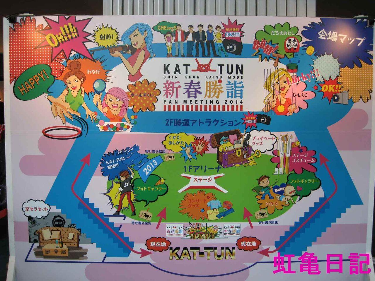KAT-TUN新春勝詣会場図