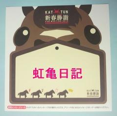 KAT-TUN新春勝詣シール絵馬