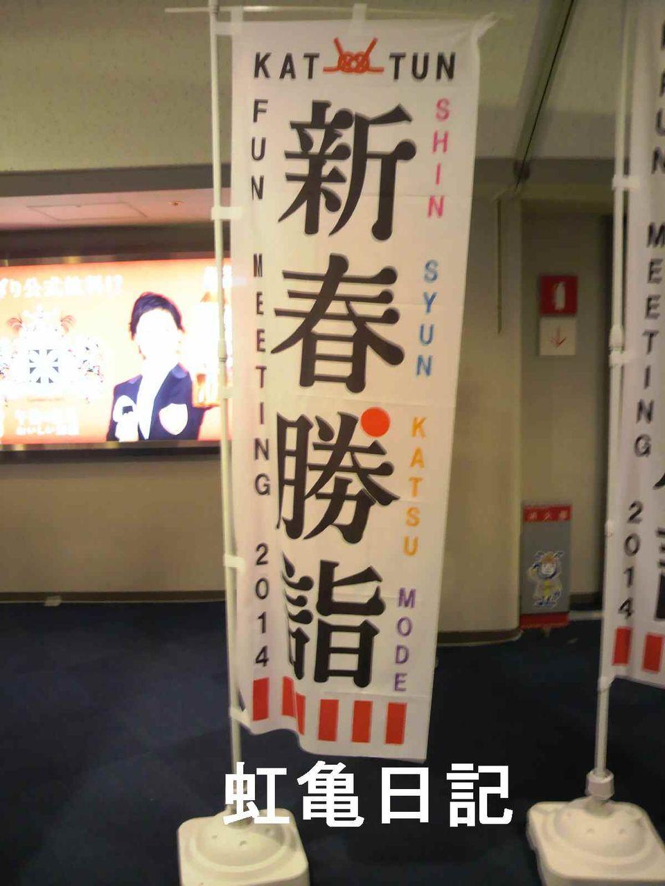 KAT-TUN新春勝詣場内のぼり1