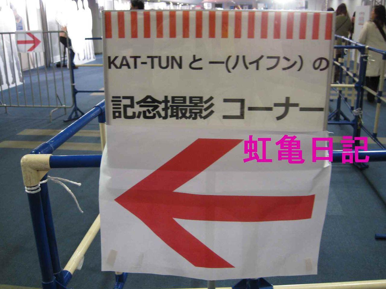 KAT-TUN新春勝詣パネル撮影1