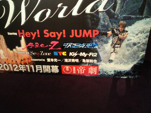 2012年ジャニーズワールドポスター3