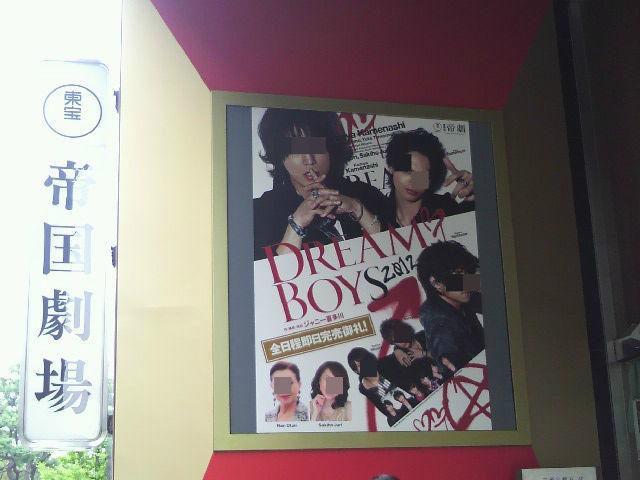 2012年DREAMBOYSポスター