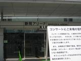 静岡エコパアリーナ2