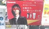 2010年Panasonic亀梨3