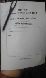 KAT-TUNサマプレアンケート用紙