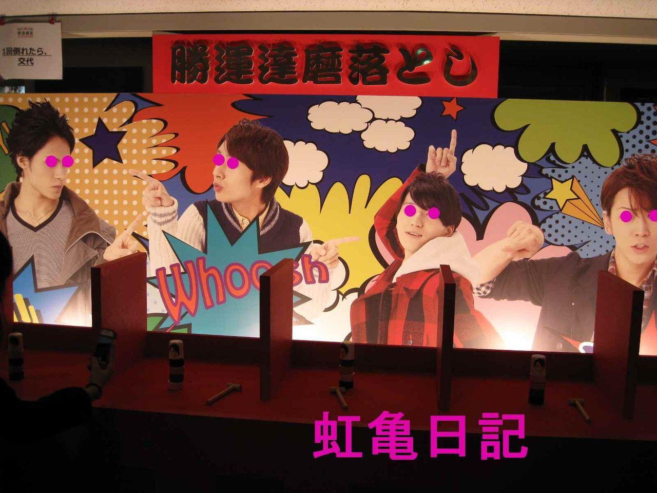 KAT-TUN新春勝詣だるま落とし1
