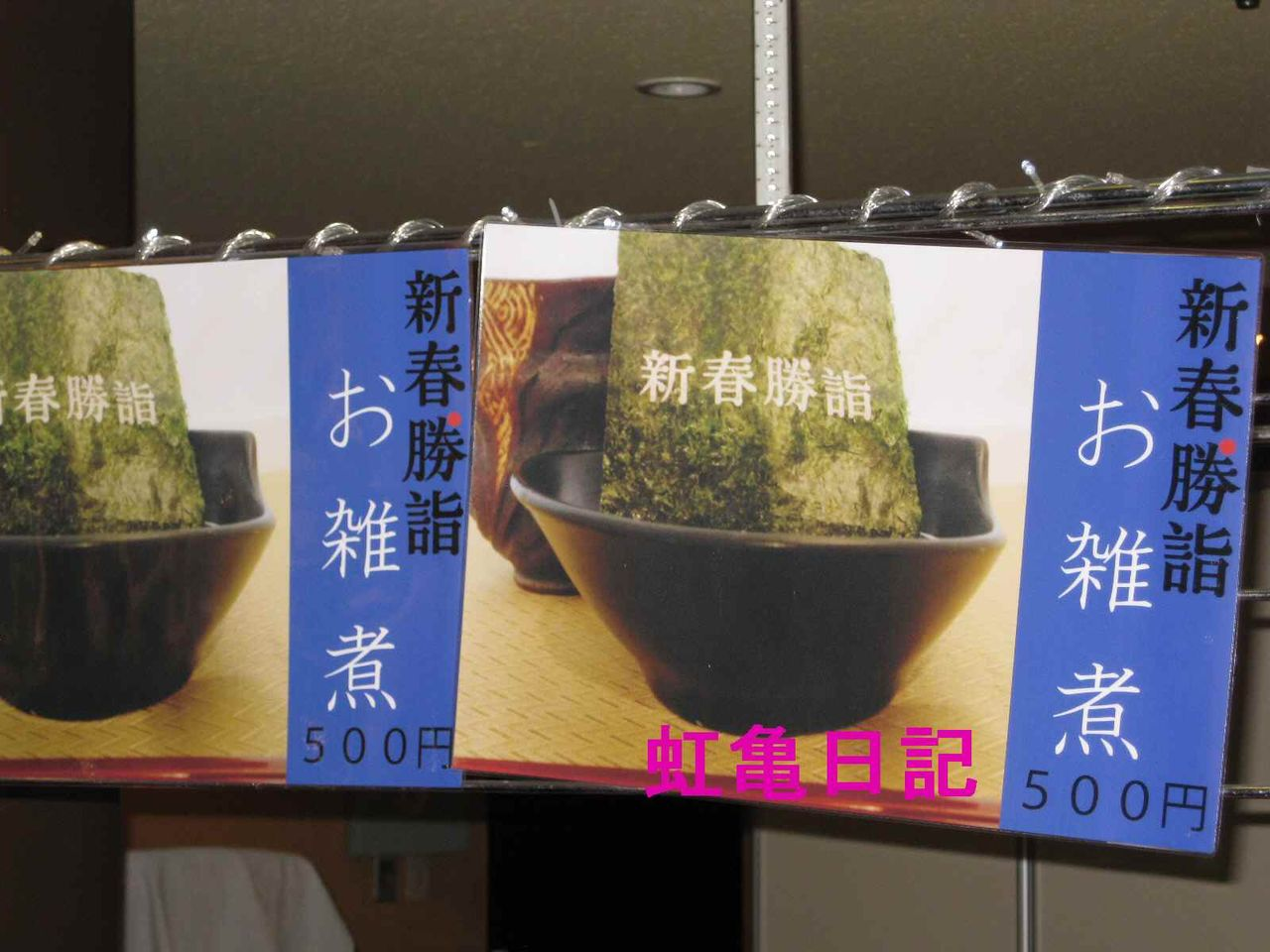KAT-TUN新春勝詣お雑煮