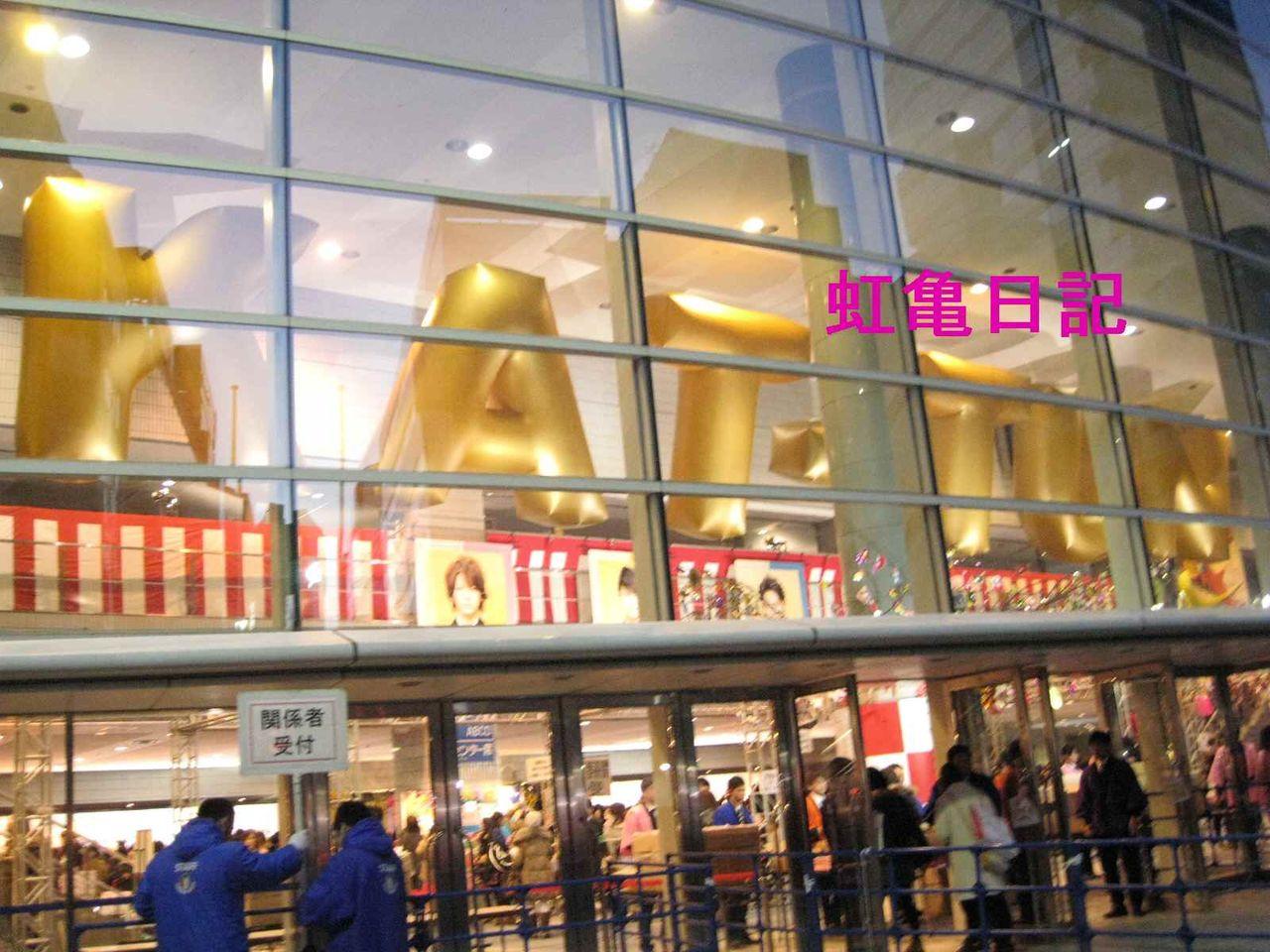 KAT-TUN新春勝詣入口1