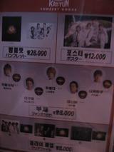 2010年KAT-TUN韓国グッズ情報