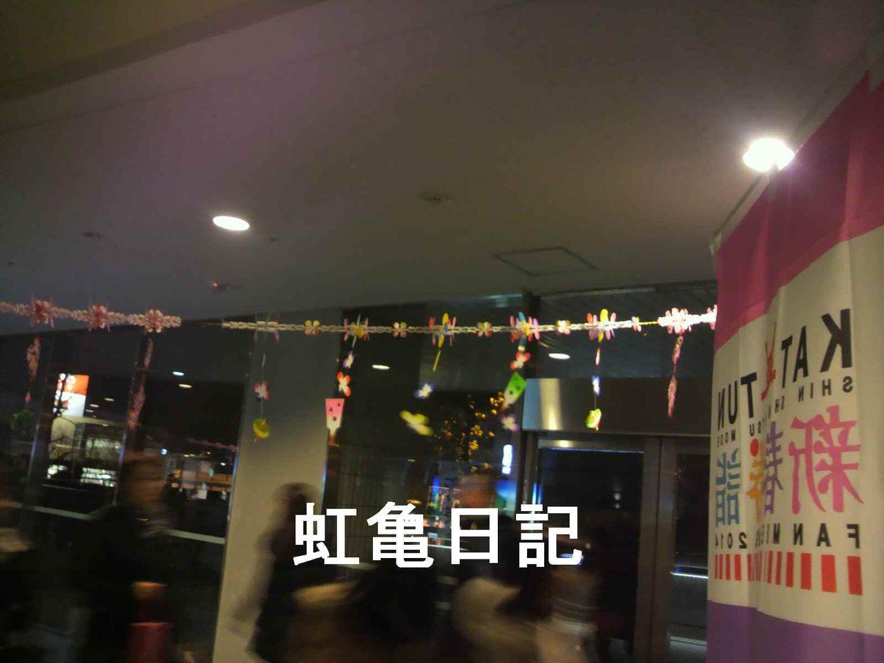 KAT-TUN新春勝詣場内飾り