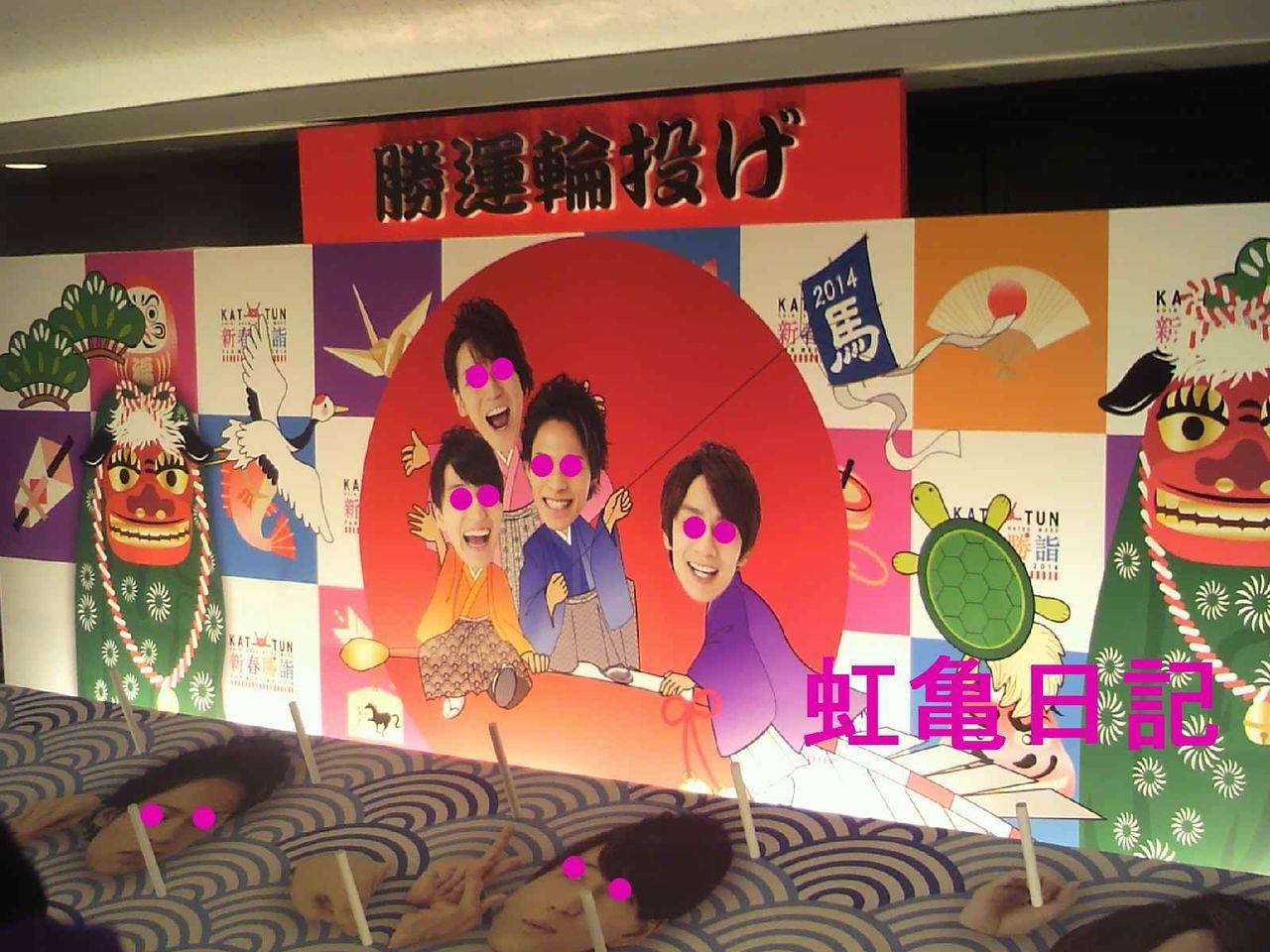 KAT-TUN新春勝詣輪投げ3